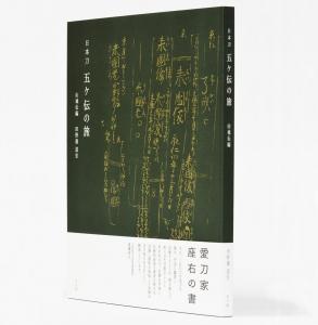 五ヶ伝山城伝表紙01