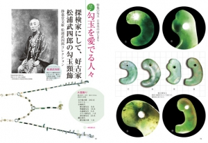 064-068松浦.indd
