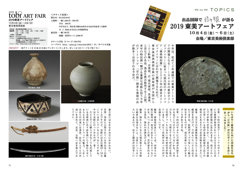 2019東美アートフェア-4