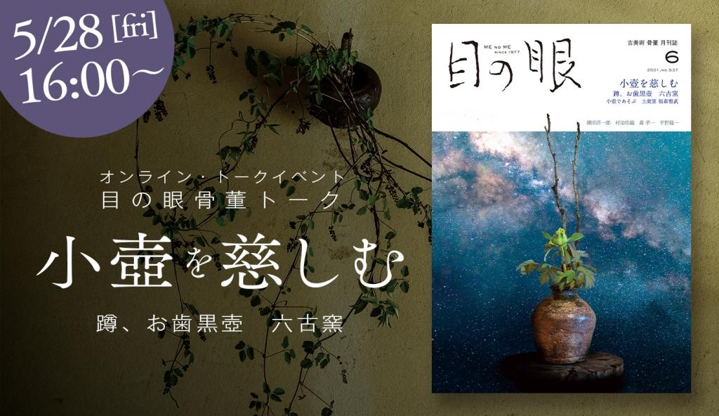 talk_202106_0523