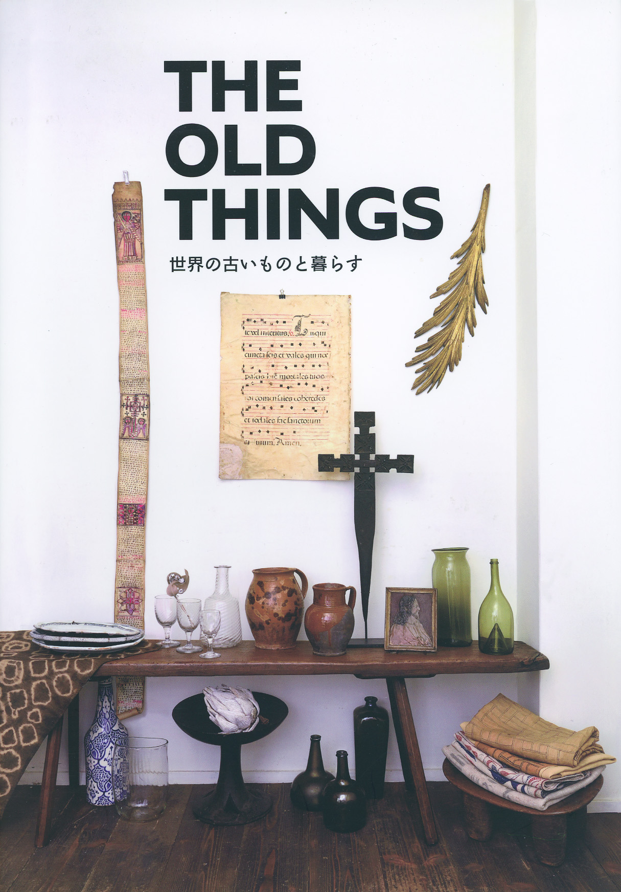 THE OLD THINGS 世界の古いものと暮らす