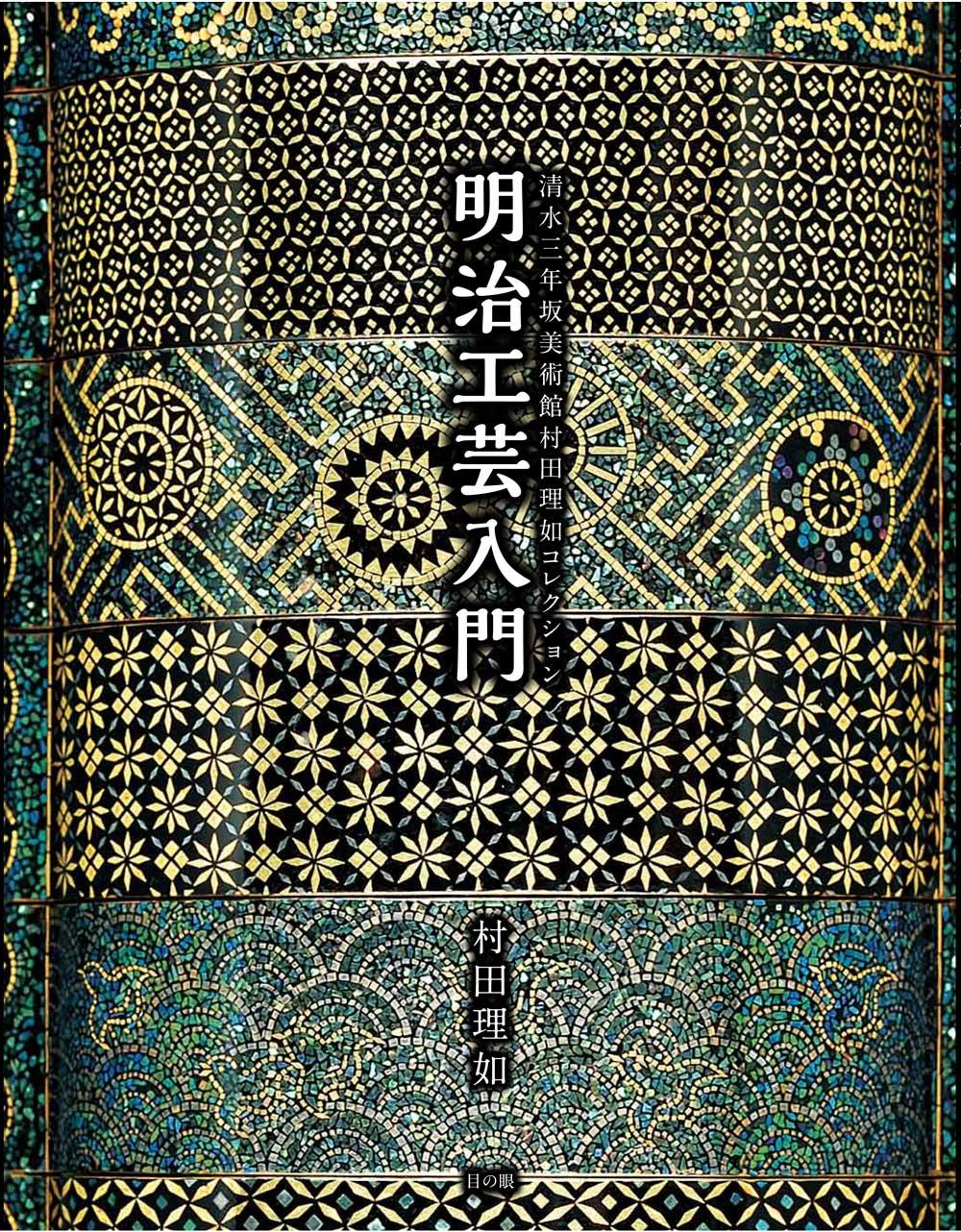 清水三年坂美術館村田理如コレクション 明治工芸入門