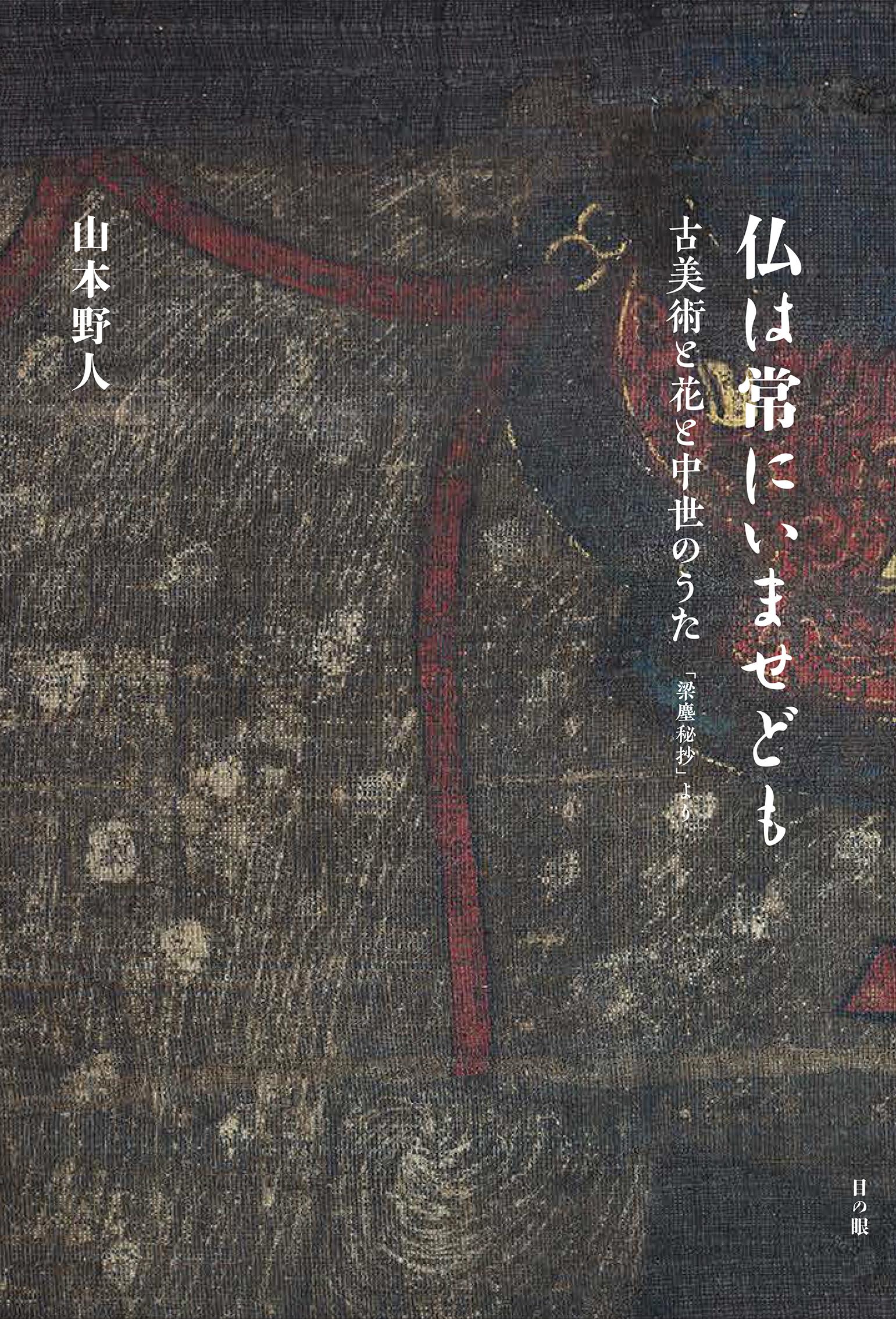 仏は常にいませども  古美術と花と中世のうた 「梁塵秘抄」より